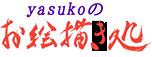 yasukoのお絵描き処